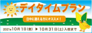 【キャンペーン】秋のデイタイムプラン