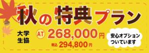 【キャンペーン】秋の特典プラン (大学生協)